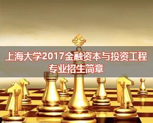 上海大学金融资本与投资工程招生简章