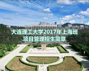 大连理工大学上海班