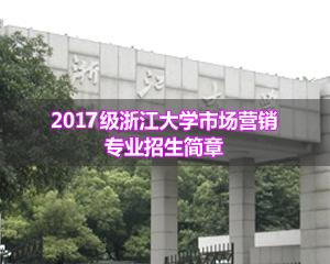 浙江大学招生简章在职研究生