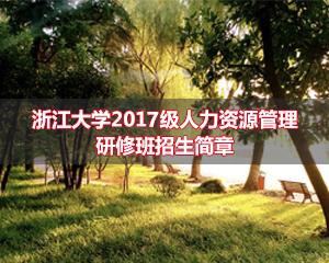 浙江大学招生简章