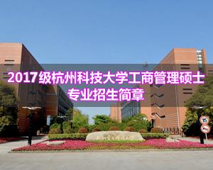 2017年杭州电子科技大学MBA招生简章
