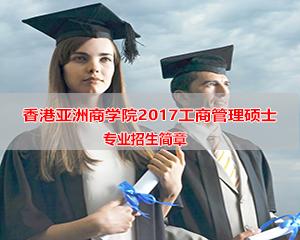 香港亚洲商学院工商管理硕士研究生班(宁波)教学中心2016年招生简章