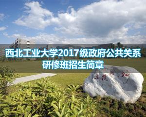 西北工业大学(北京班)公共管理硕士—政府公共关系方向招生简章
