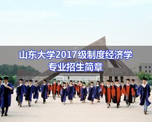 山东大学经济研究院制度经济学方向同等学力申请硕士招生简章