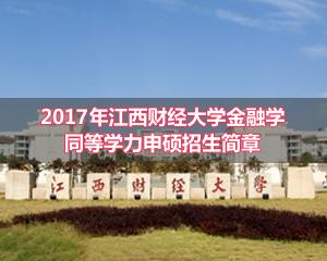 2016江西财经大学金融学院金融学专业在职人员同等学力申请硕士学位班招生简章