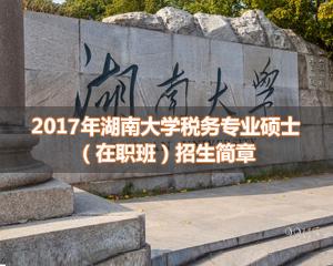 湖南大学 2016年 税务专业硕士(在职班)招生简章