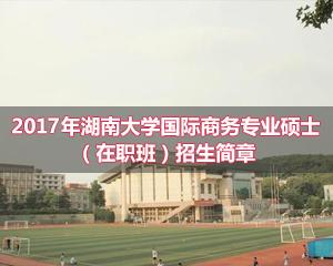 湖南大学 2016年 国际商务专业硕士(在职班)招生简章
