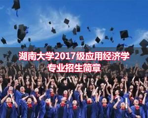 2015年湖南大学经济与贸易学院 在职同等学力人员修读应用经济学专业研究生课程