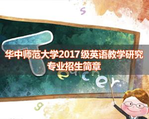 华中师范大学2017年英语教学研究招生简章