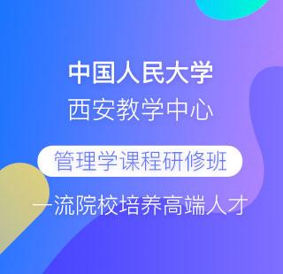 中国人民大学西安教学中心    管理学课程研修班    免试入学  名师教学
