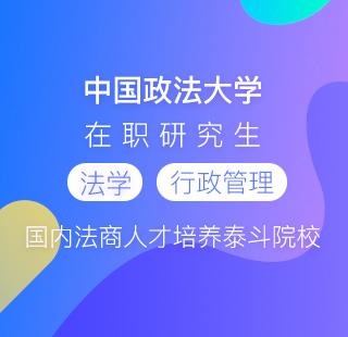 北京地区在职研究生招生说明会