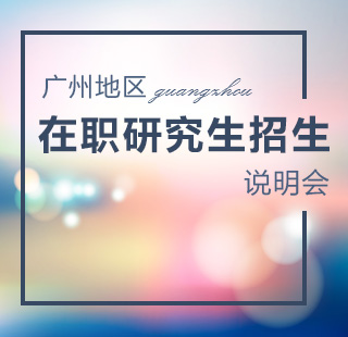 广州地区在职研究生招生说明会