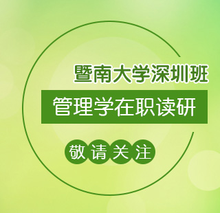 暨南大学深圳班