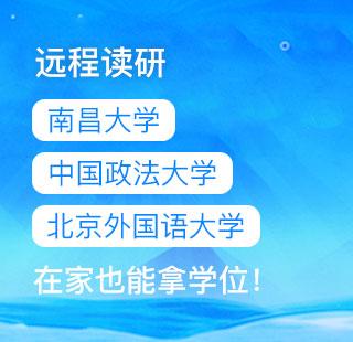 南开大学杭州班在职读研