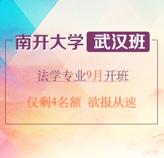 南开大学武汉班