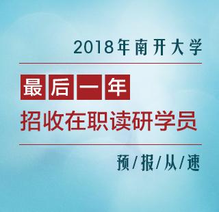 2017年南开大学经济学院在职读研课程班招生简章