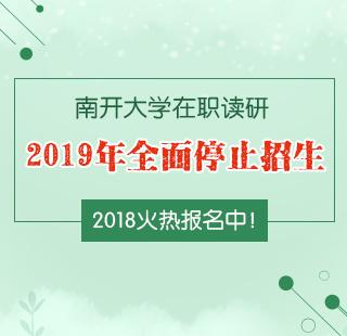 南开大学商学院企业管理专业课程班招生简章