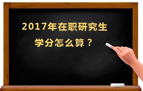 2017年浙江大学在职研究生学分怎么算?
