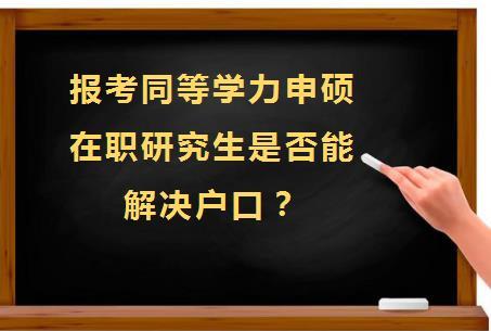 报考同等学力申硕在职研究生是否能解决户口?