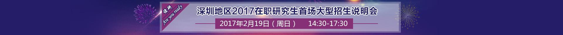 深圳地区2017首场在职读研招生说明会