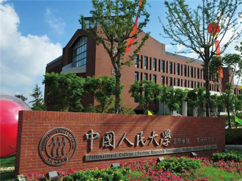 2017年人民大学在职研究生管理科学与工程专业4月15日开课