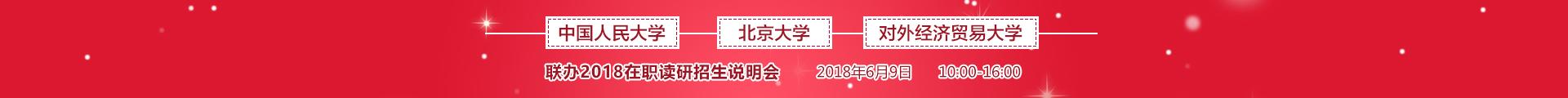 北京地区2017首场在职读研招生说明会