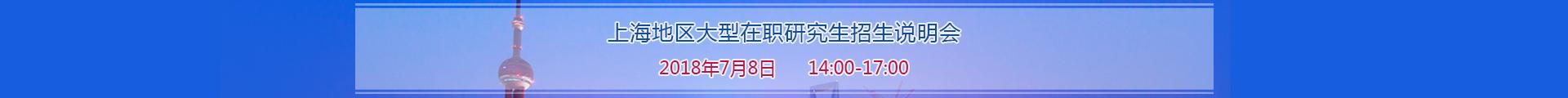 上海地区2017首场在职读研招生说明会