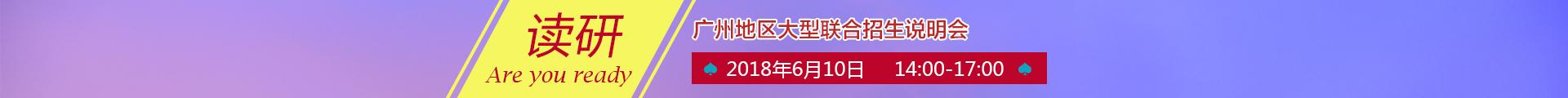 广州地区2017首场在职读研招生说明会