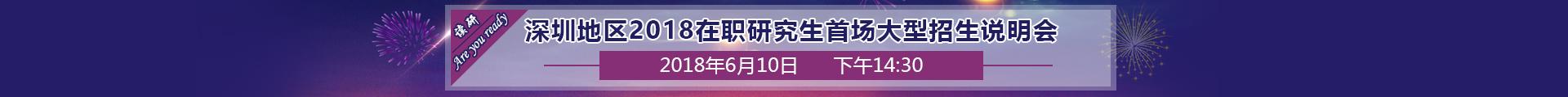 深圳地区说明会