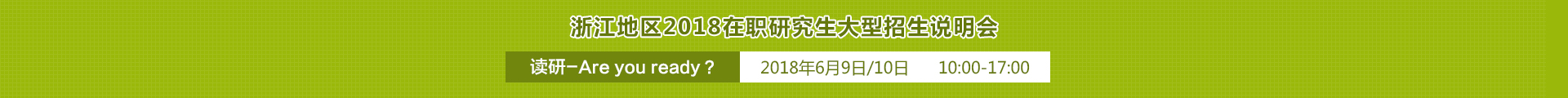 浙江地区2017首场在职读研招生说明会