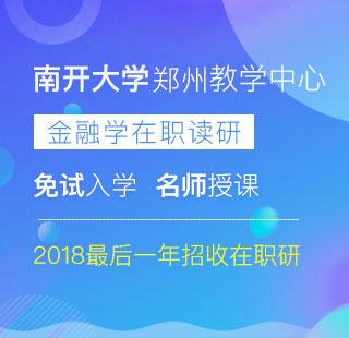 南开大学郑州教学中心