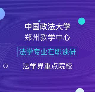 中国人民大学郑州班管理学在职读研课程免试入学可申请硕士