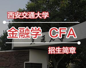 2016年西安交通大学财政学同等学力申请经济学硕士招生简章