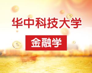华中科技大学西方经济学