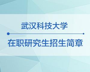 武汉科技大学在职研究生招生