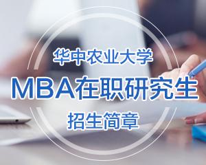华中农业大学焦点图