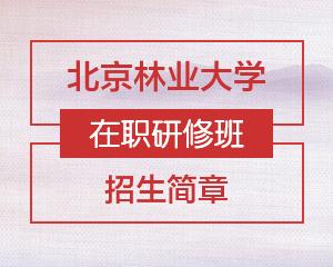 北京林业大学在职研修班