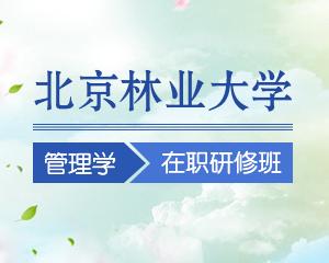 北京林业大学焦点图
