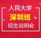 中国人民大学(深圳班)在职研究生招生说明会