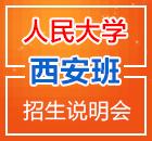 中国人民大学西安班在职研究生招生说明会