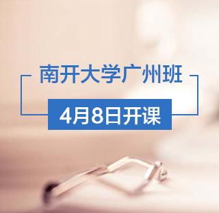 南开大学广州班2017级金融学研修班开班啦!