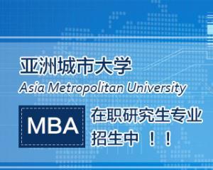 亚洲城市大学在职研究生MBA
