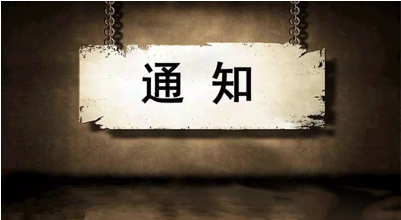 中国人民大学成都班项目管理方向招生通知