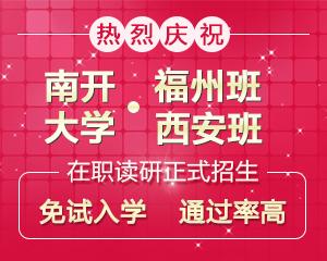 南开大学广州班金融学同等学力研究班开学典礼