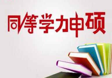 华中科技大学同等学力申硕需要满足什么条件?