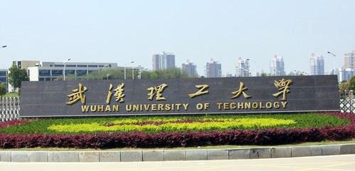 报考武汉理工大学在职研究生的难度大吗?