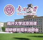 南开大学北京班课程研修班周末说明会