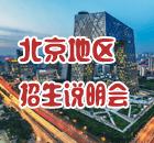 北京地区大型在职研究生招生说明会