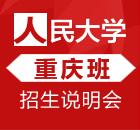 中国人民大学重庆班在职研究生招生说明会