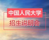 中国人民大学成都班在职研究生招生说明会